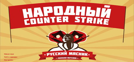 Counter-Strike 1.6 от Русского Мясника 2014 Русская
