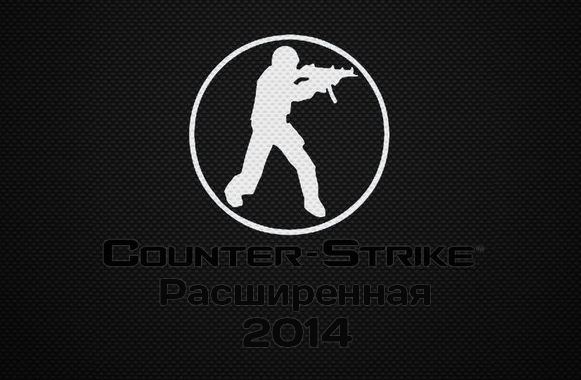Counter-Strike <b>1</b>.<b>6</b> Расширенная 2014