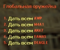 Плагин Global Weapon