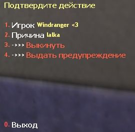 Плагин SF Warn Menu (Кик меню)
